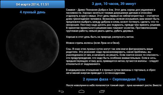 【免費書籍App】Лунный день-APP點子
