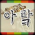아랔 logo