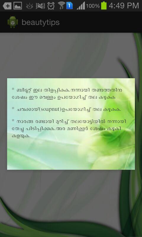 Beauty Tips in Malayalam - screenshot
