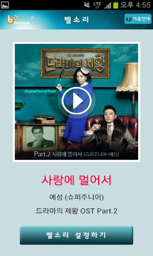 벨소리 : 사랑에 멀어서 - 드라마의 제왕 OST