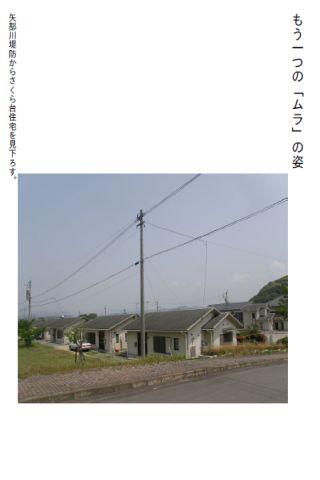 月刊「同和と在日」 2011年6月 示現舎 電子雑誌- screenshot