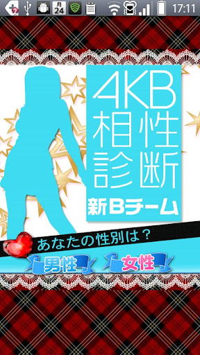 AKB診断 新Bチーム~推メンとの相性診断