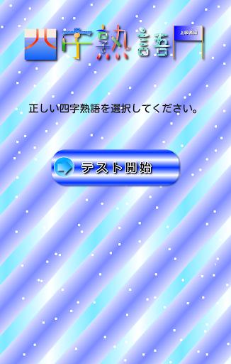 四字熟語テスト【上級者編】
