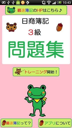 簿記3級 仕訳問題集 【最速簿記】