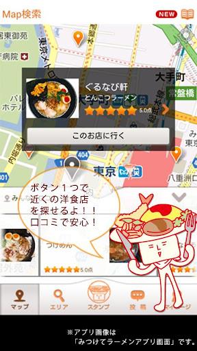 ぐるなび みつけて洋食 /グルメなレストランの口コミ検索