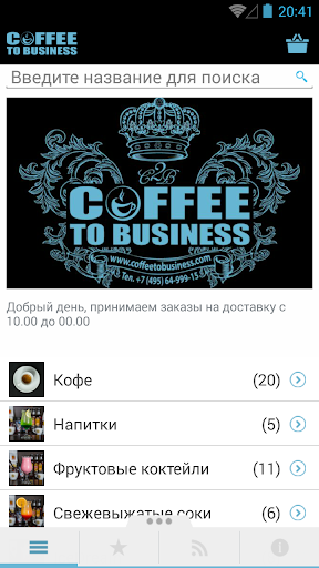 C2B - coffee to business