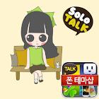콩이 솔로 카카오톡 테마 icon