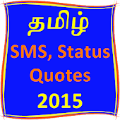 Tamil Sms Status Quotes 2015
