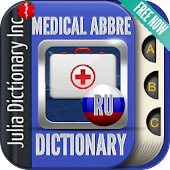 Medical Abbreviations RU