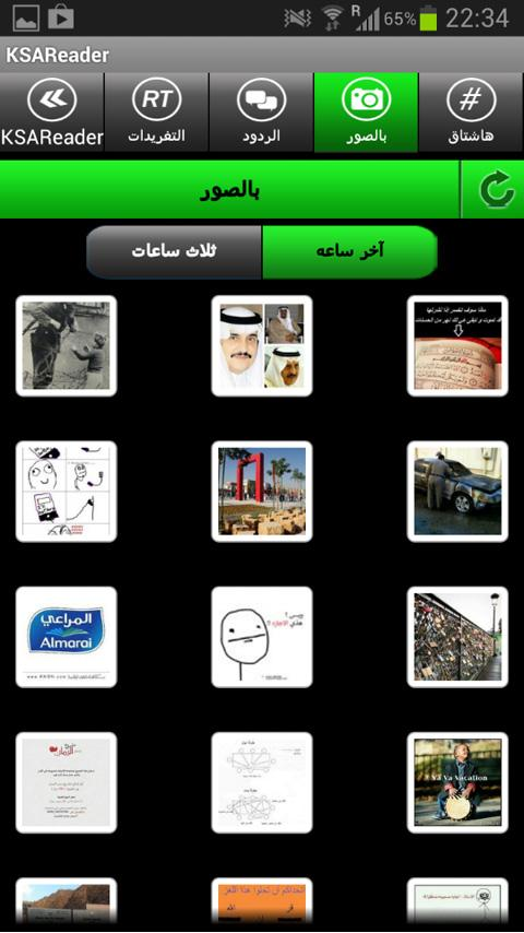 KSA Reader (Saudi Reader)- screenshot