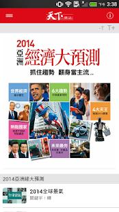2014經濟大預測 隨身版