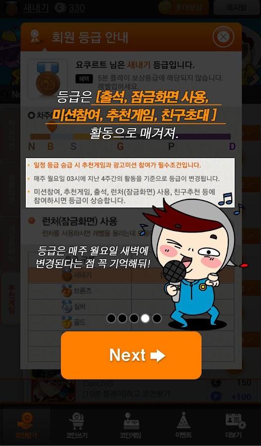 피카코인 – 게임만 해도 돈버는 앱!- screenshot