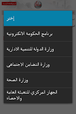 تطبيق بوابة الحكومة المصرية للاندرويد والهواتف الذكية Egyptian Government Portal.apk