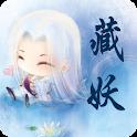 藏妖 logo