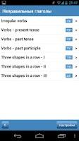 Screenshot of Неправильные глаголы