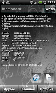 Whois Info - screenshot thumbnail