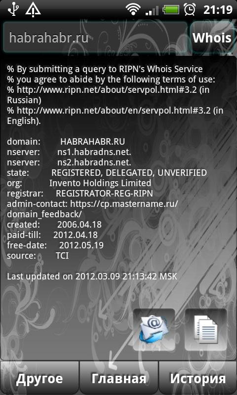 Whois Info - screenshot