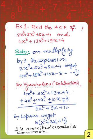 Vedic Maths - HCF