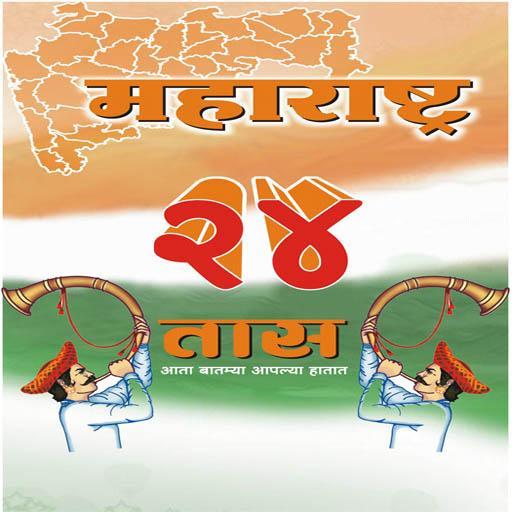 Maharashtra 24 taas