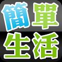 簡單生活Easylife icon
