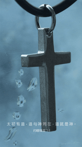 耶稣 十字架 喜报 _Chinese