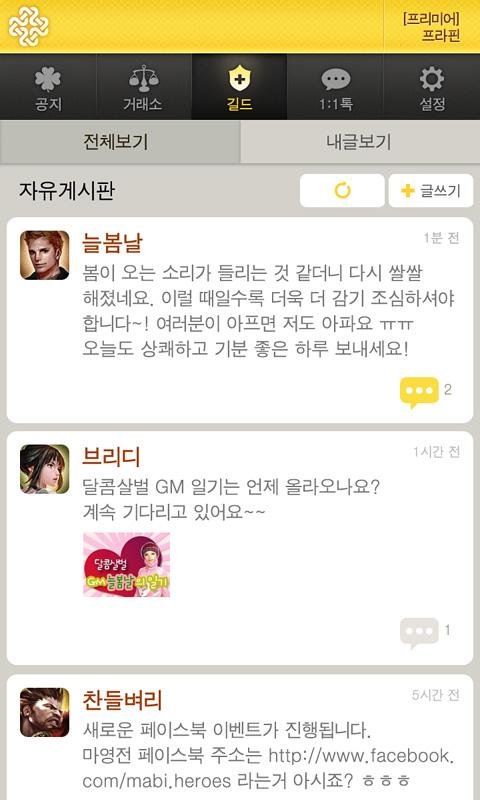 마영전 모바일 - screenshot