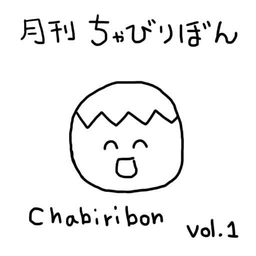 月刊ちゃびりぼん vol.1