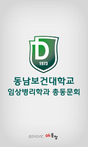 동남보건대학교 임상병리학과 총동문회