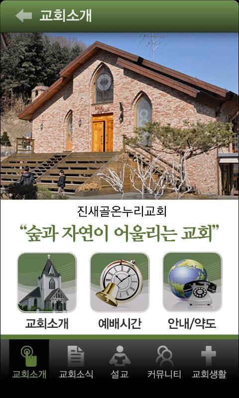 진새골온누리교회 - screenshot