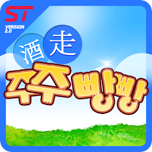 Free Apk android  주주빵빵 1.1  free updated on