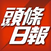 頭條日報 icon