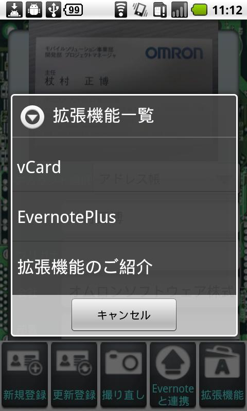 Bizcaroid Ext-Evernoteplus - screenshot