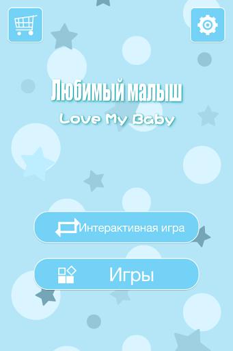 玩教育App|Любимый малыш免費|APP試玩