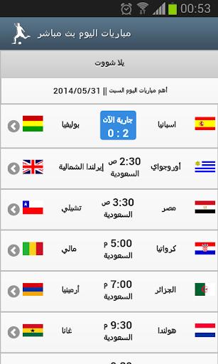 مباريات اليوم بث مباشر