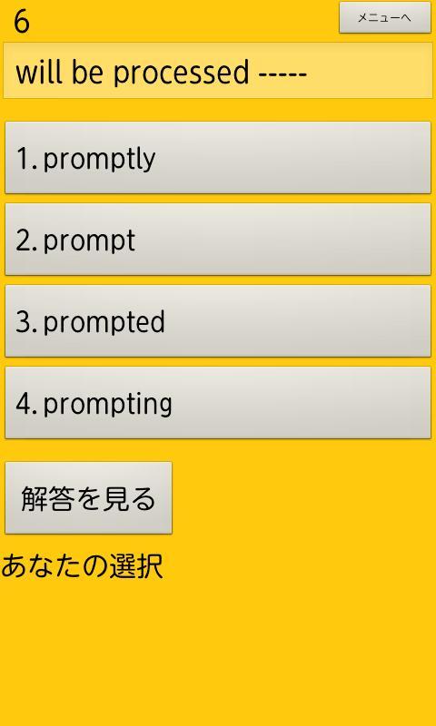 TOEIC TEST PART5対策100問 - screenshot
