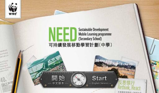 WWF-Hong Kong – NEED