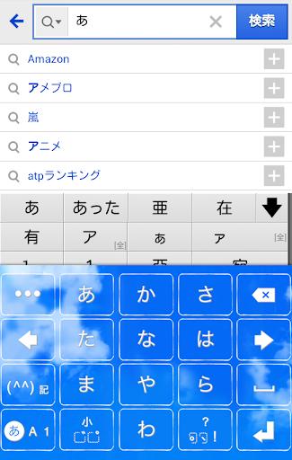 きせかえキーボード 顔文字無料★青空 Blue Sky