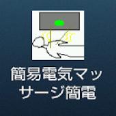 簡易電気マッサージ器、略して簡電