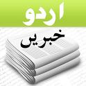 Urdu News -  اردو خبریں icon