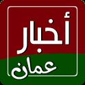 Oman News - أخبار عمان icon