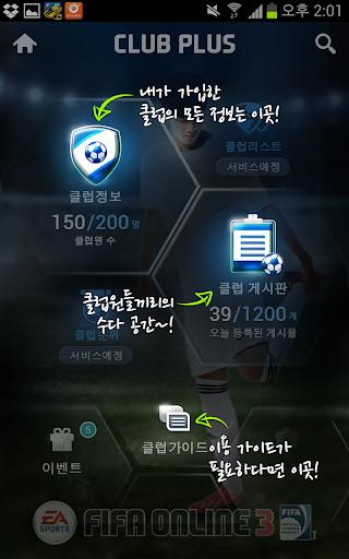 FIFA 온라인 3 클럽 플러스|玩通訊App免費|玩APPs