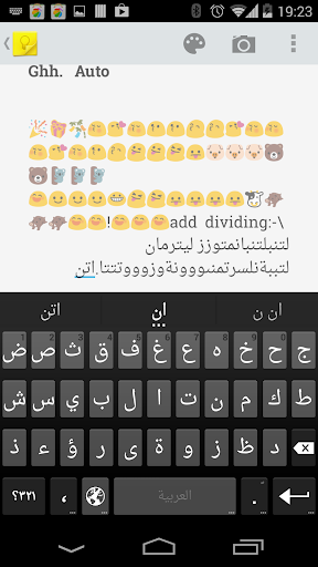 Emoji Keyboard- Arabic Dict