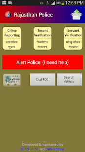 RajCop Citizen- screenshot thumbnail