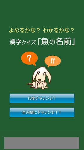 漢字クイズ「魚の名前」 - よめるかな?わかるかな?