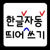 미카 자동 띄어쓰기. 맞춤법 교정