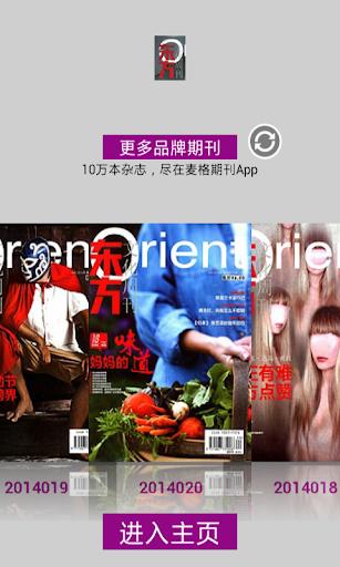 东方·文化周刊