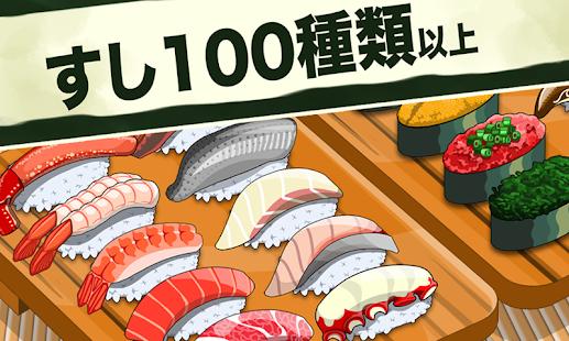 寿司達人|無料食べ物-料理ゲームアプリ【フリーゲーム】 - náhled