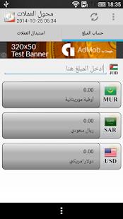 اسعار العملات العربية- screenshot thumbnail