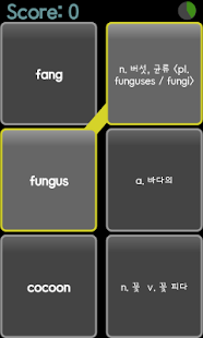 고등 영어Ⅱ 교과서 영단어 두산동아(김) - screenshot thumbnail