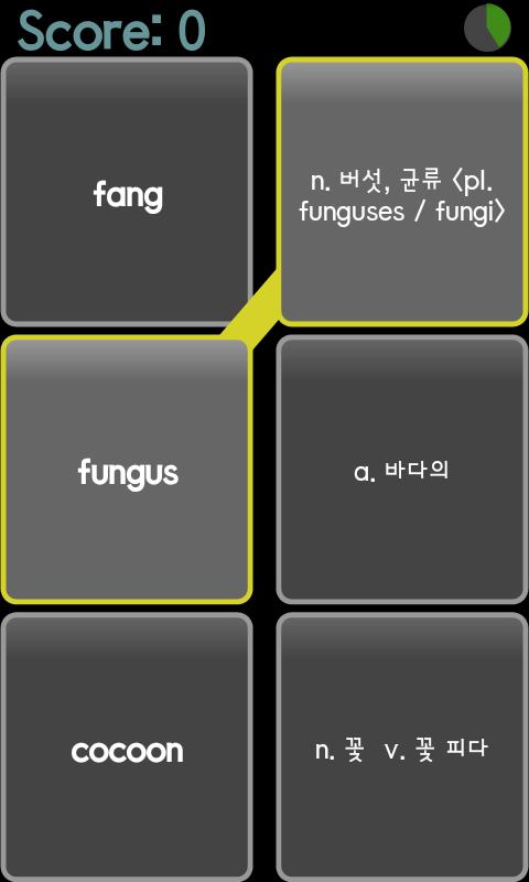 고등 영어Ⅱ 교과서 영단어 두산동아(김)- screenshot